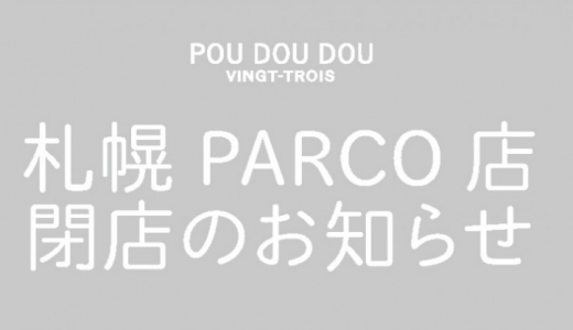【2/11】札幌パルコにあるPOU DOU DOU(プー・ドゥ・ドゥ)が閉店へ。