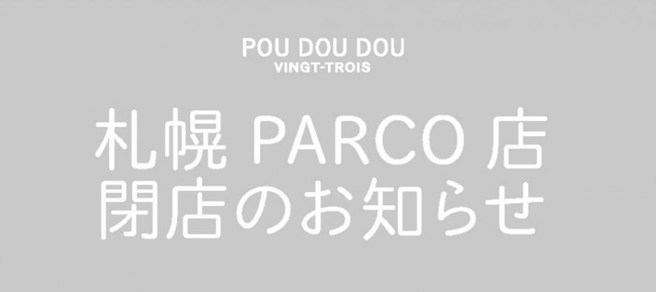 POU DOU DOU(プー・ドゥ・ドゥ)