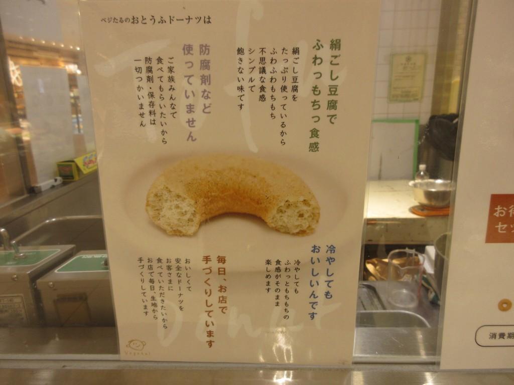 おとうふドーナツの説明