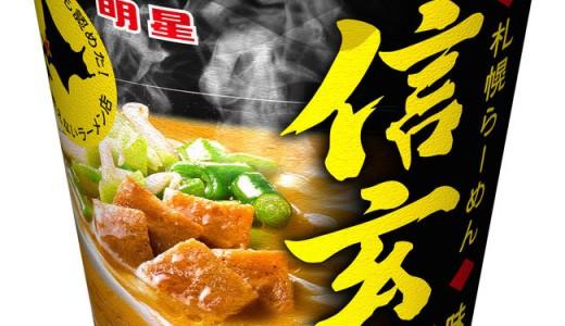 【2/11】らーめん信玄 コクみそ味がカップ麺になって全国で発売!