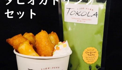 【3/1】狸小路2丁目に揚げトッポギとタピオカのお店『TOKOLA(とこら)』がオープン!