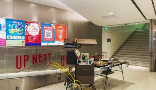 【2/19,20】菓子行商gaburi(がぶり)が札幌パルコに期間限定出店!マフィンやパウンドケーキなどを販売!