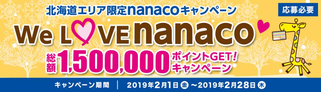 北海道限定のnanacoキャンペーン
