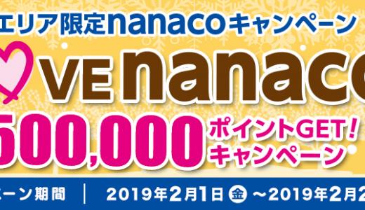 北海道限定でnanacoが総額1,500,000ポイント当たるキャンペーンを2月限定で開催中!