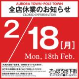 【2/18】さっぽろ地下街各店が全店休業!地下街公共通路は利用可能