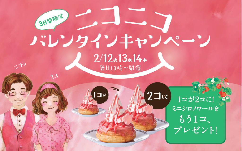 コメダ珈琲のニコニコバレンタインキャンペーン