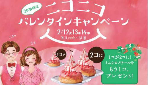 【2/12~14】コメダ珈琲でミニシロノワールが1つ無料になるキャンペーンを開催!