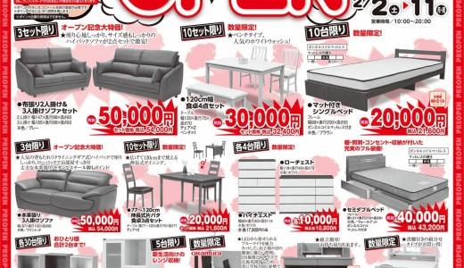 【2/2~11】メガアウトレット琴似店がプレオープンセールを開始!オープン記念価格で家具を販売!
