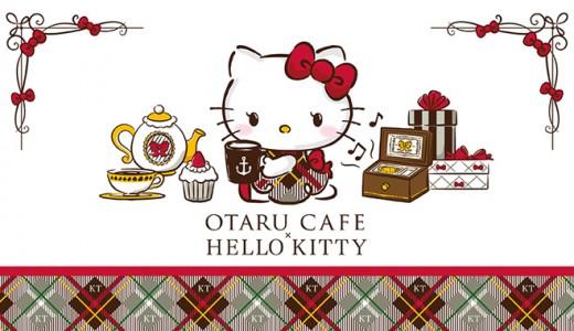 【2/1】北海道初のキティカフェが小樽メルヘン交差点前にオープン!