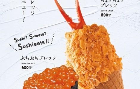 【2/6】いくら?カニ?見た目がユニークすぎるソフトクリームがミルプレッソで発売開始!
