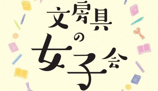 【2/16~3/7】文房具の大型イベント『文房具の女子会』が札幌ロフトで開催!札幌初!!