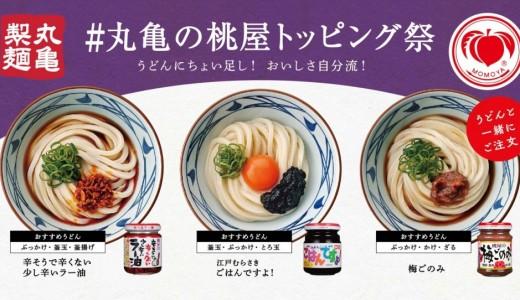 【2/25~】丸亀製麺と『ごはんですよ!』でおなじみの桃屋がコラボ!3種類のトッピングが30円で可能に