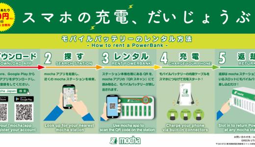 【~3/31】スマホ充電サービス『mocha』は業界初のデポジットなし!1時間100円から充電できるぞ!