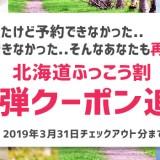 北海道ふっこう割第3弾 クーポン追加