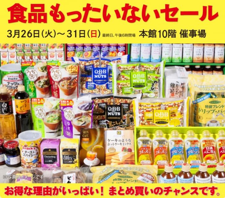 ギフト解体品などを特別価格で販売する『食品もったいないセール』が札幌三越で開催!
