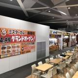 【4/25】イオン札幌桑園にミスターカレーがオープン!