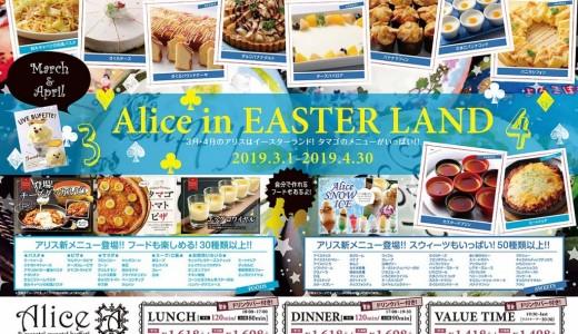 【3/1~4/30】スイーツビュッフェ アリスでたまごを使ったフェア『イースターフェア』が開催!