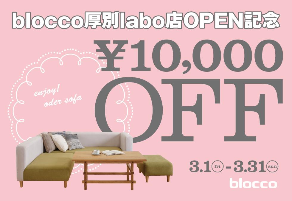 【3/1~31】オーダーソファー専門店 blocco(ブロッコ)全店で1万円割引キャンペーンを開催!