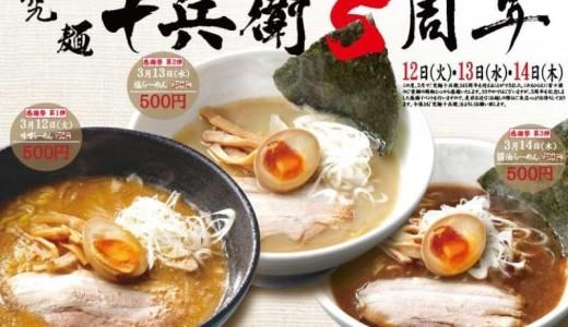 究麺 十兵衛が5周年イベントを開催!3日間日替わりでラーメンを500円で提供