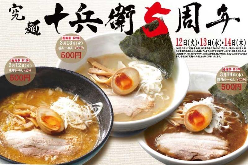 究麺 十兵衛の5周年記念イベント