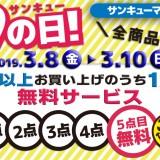 【3/8~10】サンキューマートで『39(サンキュー)の日』を開催!5個以上の購入で1個無料になる!