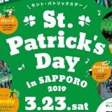 緑色のイベント『セント・パトリックスデー』が札幌初開催!テレビ塔や観覧車がグリーンにライトアップ!
