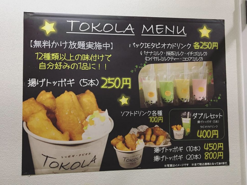 TOKOLA(とこら)のメニュー