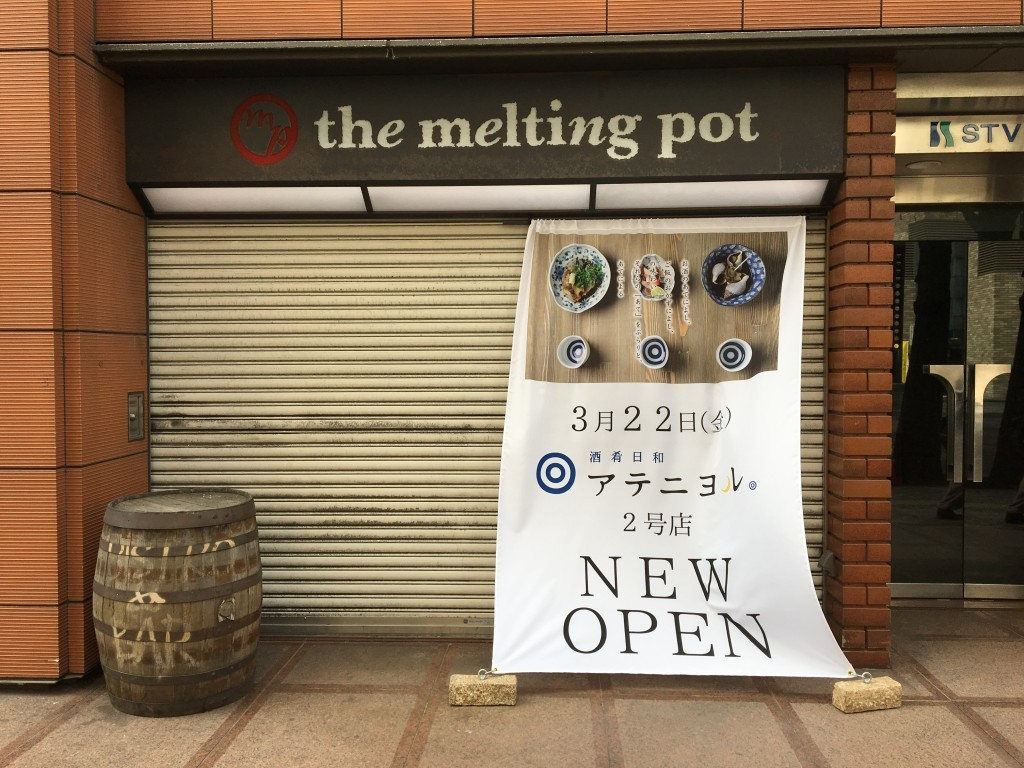 日本酒とおでんが人気の『酒肴日和 アテニヨル』が札幌時計台近くに2号店をオープン!