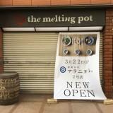 日本酒とおでん『酒肴日和 アテニヨル』が3月22日、札幌時計台近くに2号店をオープン!