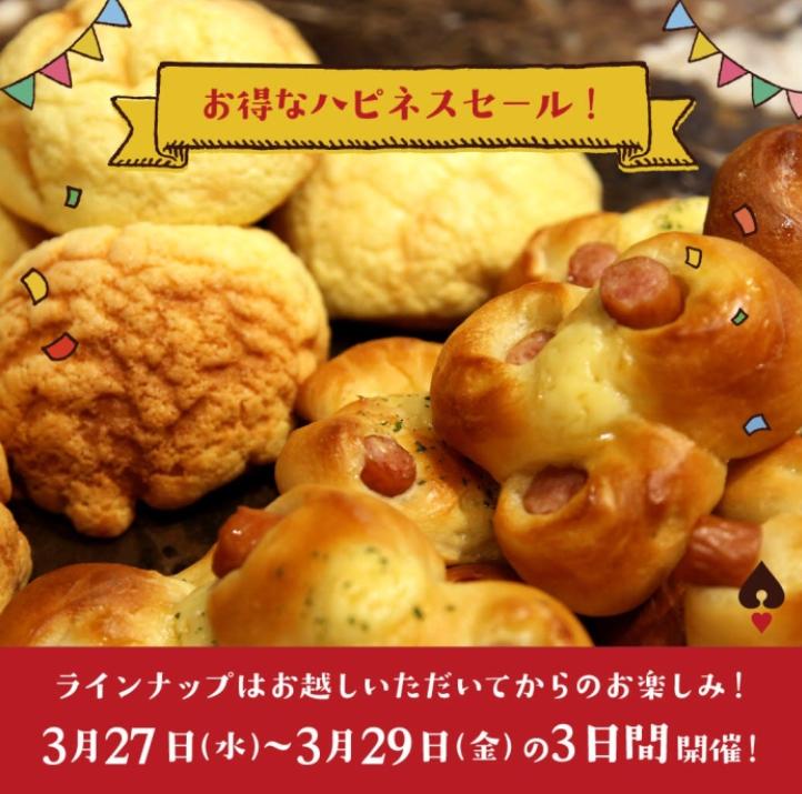 ANTIQUE(アンティーク)各店でハピネスセールが開催!対象のパンが1つ108円に!