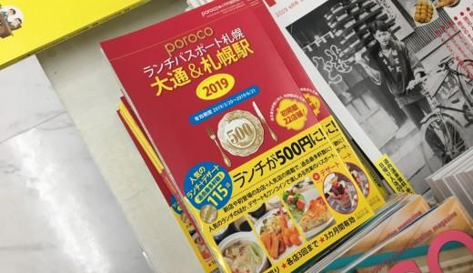 porocoランチパスポート札幌 2019【大通&札幌駅】が発売!すべてが500円で食べれるお得なパスポート!