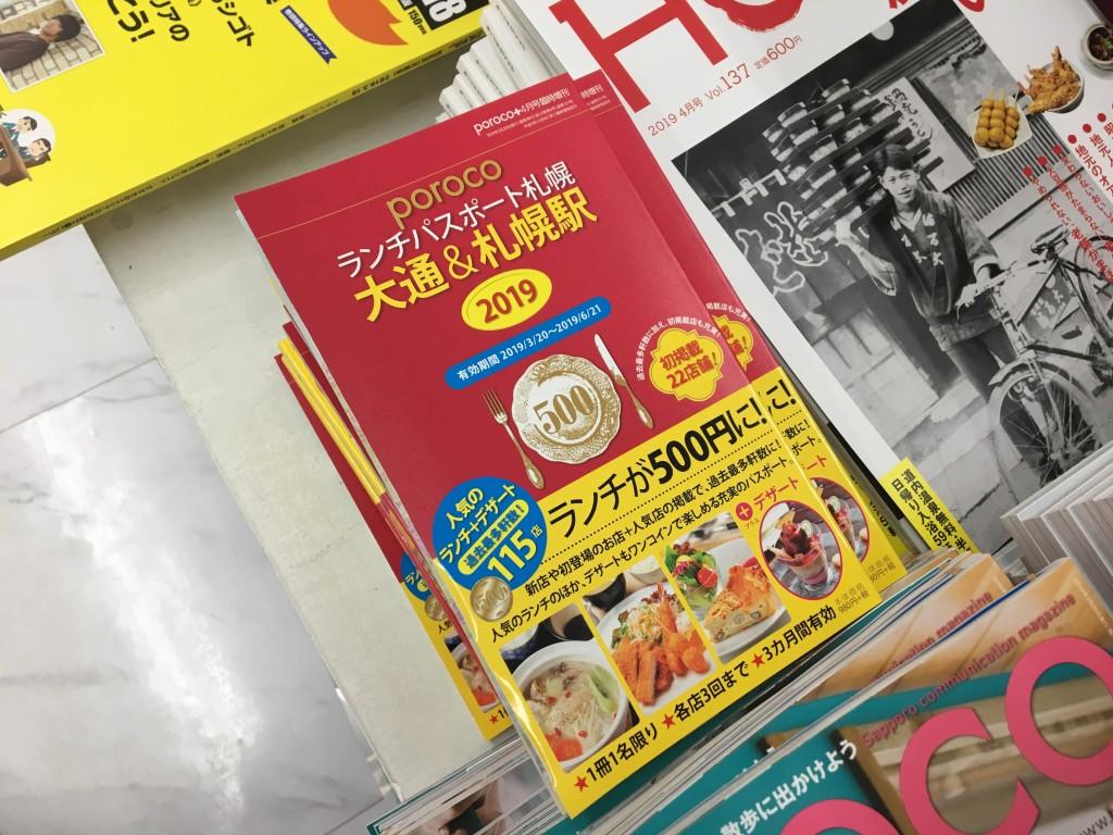 書店で販売していたporocoランチパスポート札幌 2019【大通&札幌駅】