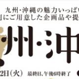 美味しいグルメも販売する第10回 大九州・沖縄展が丸井今井で開催!