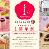 KITAKARO L(キタカロウ エル)で1周年祭を開催!限定新商品やウェルカムスイーツもあるぞ!