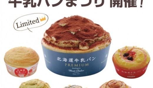 麻布十番モンタボーで、北海道牛乳パンまつりが開催!イベント限定のティラミス味がおすすめ