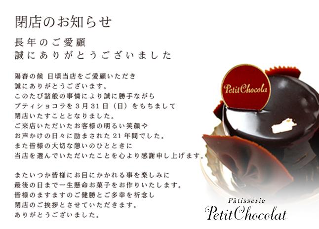 大通にある『プティ ショコラ』が3月31日(日)に閉店。21年間の営業に幕