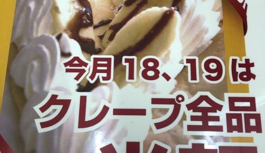 マリオンクレープイオン札幌苗穂店で、クレープ半額イベントを18日・19日の2日間開催