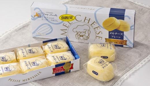 モンドセレクション最高金賞受賞の函館名スイーツ『メルチーズ』が狸小路に期間限定で登場