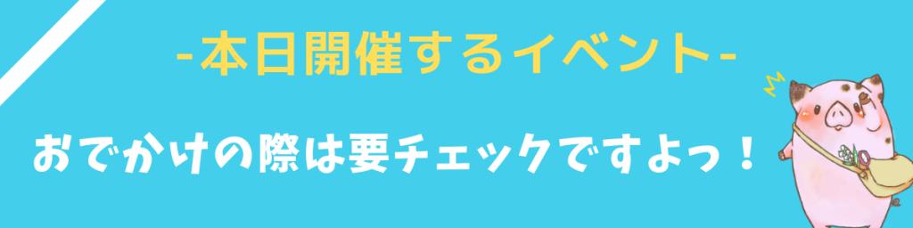 本日札幌で開催するイベント
