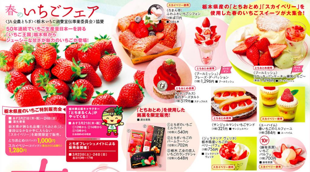 ケーキやパフェなどのいちごスイーツを販売する春のいちごフェアがさっぽろ東急百貨店で開催
