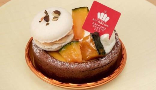 さっぽろスイーツ2019コンペティション グランプリ受賞の『SAPPOROかぼちゃガトーショコラ』がルタオ各店で販売!