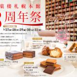 北菓楼 札幌本館で3周年祭が開催!いちご祭の開催や新商品の先行発売などイベント盛りだくさん!