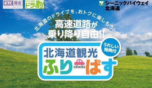 北海道の高速道路が定額で乗り降り自由になる『北海道観光ふりーぱす』が発売!
