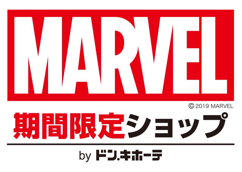 MEGAドン・キホーテ札幌狸小路本店に『マーベルの期間限定ショップ』がオープン!先行発売アイテムもあり!