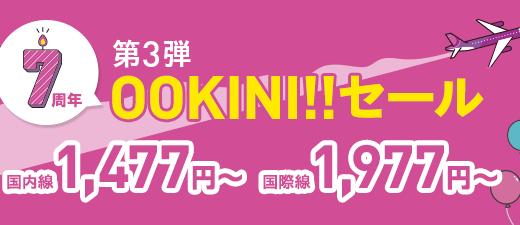 Peach(ピーチ)で札幌-大阪 3,477円~、札幌-仙台 2,277円などを販売する『続・7周年OOKINI!!セール』が開催