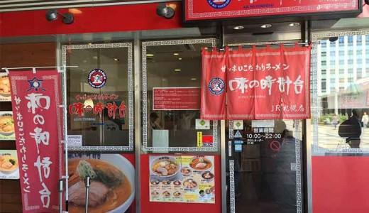 味の時計台 JR札幌店が3月17日(土)に閉店!