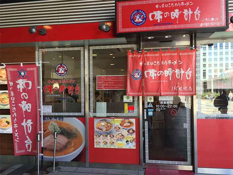 閉店する味の時計台 JR札幌店