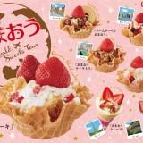 【3/4~4/7】コールドストーンであまおうを使ったスイーツイベント『あまおう~World Sweets Tour~』が開催!