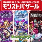 人気アプリモンスターストライクのイベント『モンストバザール』が札幌ロフトで3月16日より開催!