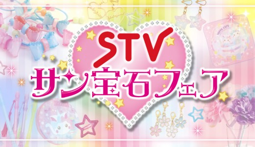 小中学生に人気のサン宝石フェアが3月29日からサッポロファクトリーで開催!